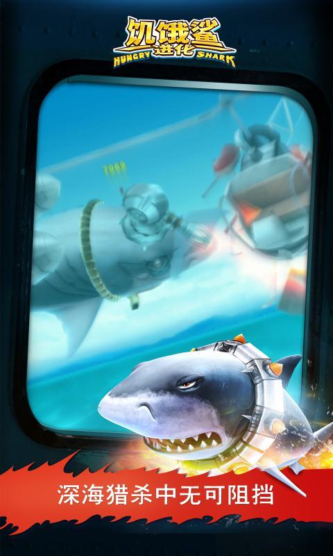 饥饿鲨进化2019破解版图2
