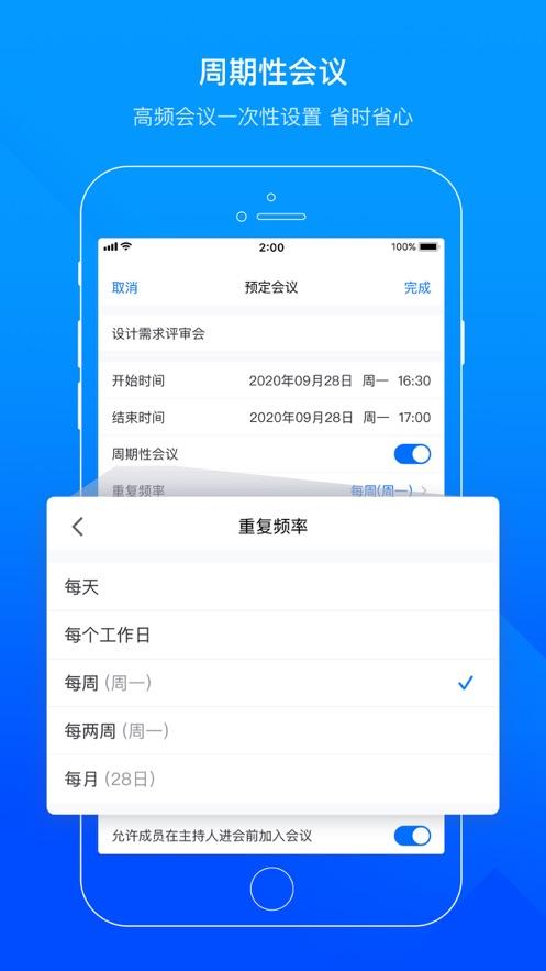 腾讯会议app图1
