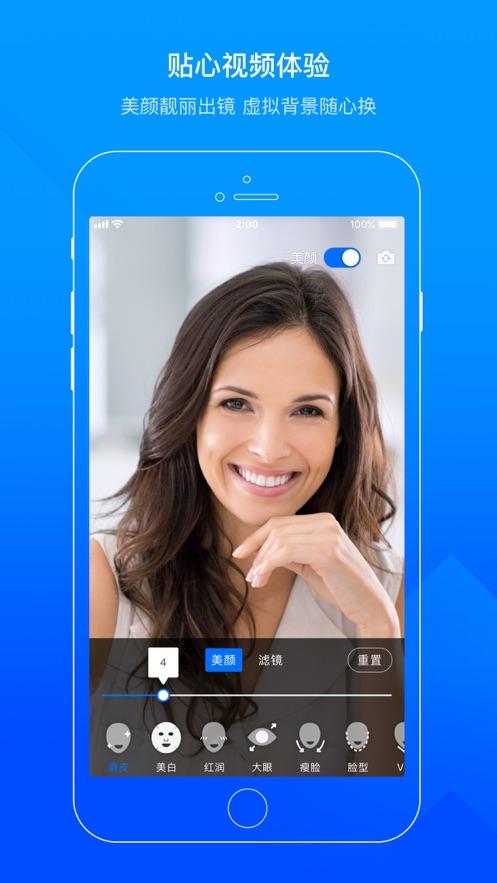 腾讯会议app官方版图片1