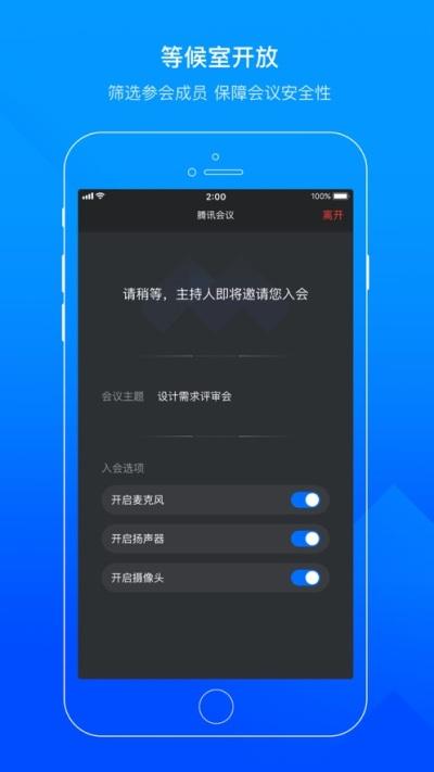 腾讯会议app图3