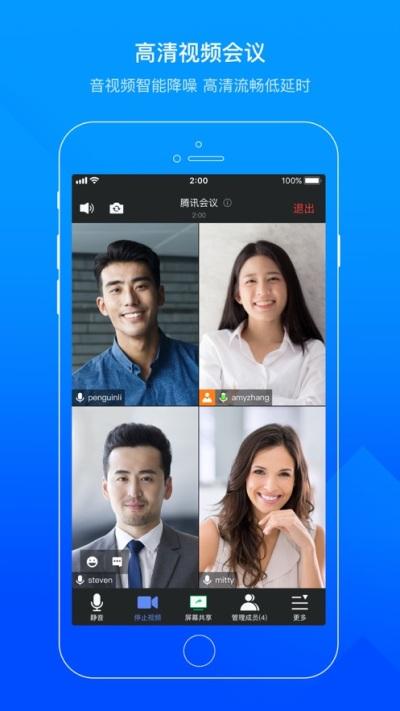 腾讯会议app官方版图片2