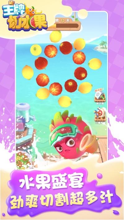 王牌切水果红包版图3