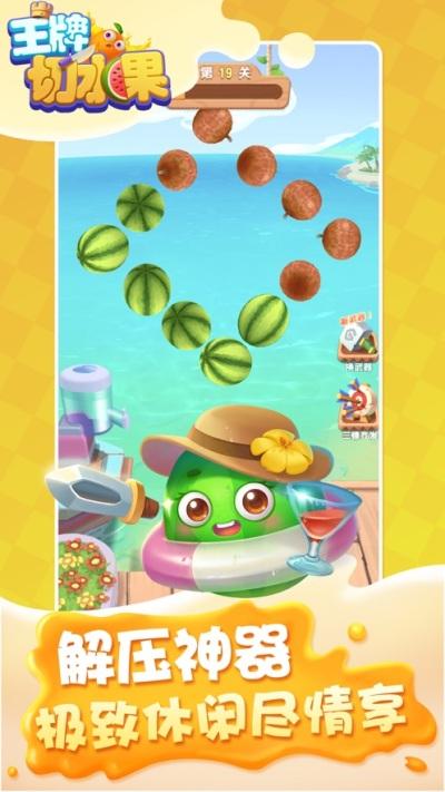 王牌切水果游戏红包版最新版图片1