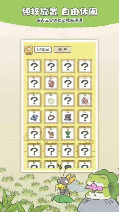 旅行青蛙中国版礼包码2021图2