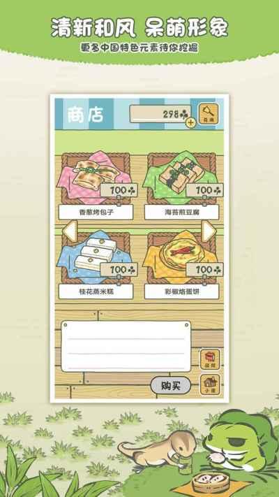 旅行青蛙中国版礼包码2021最新版图片1