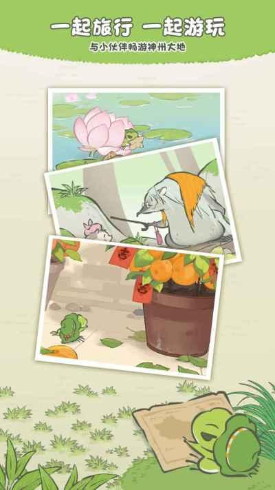 旅行青蛙中国版礼包码2021最新版图片2