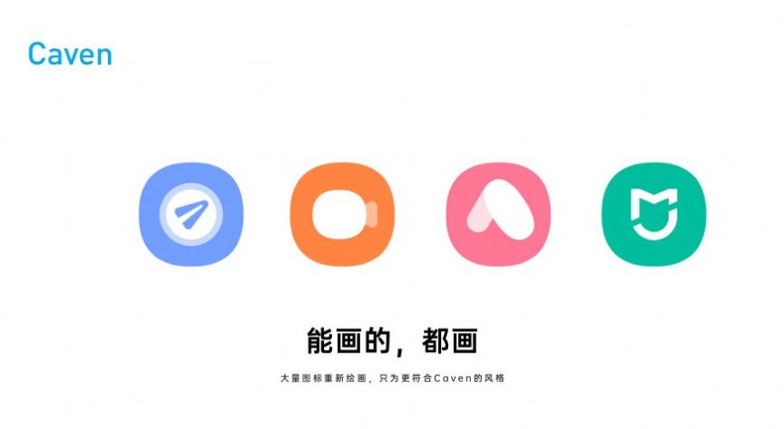 caven图标包app官方版 v1.0.2