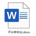 抖音不分手合约文件图片链接 v1.0