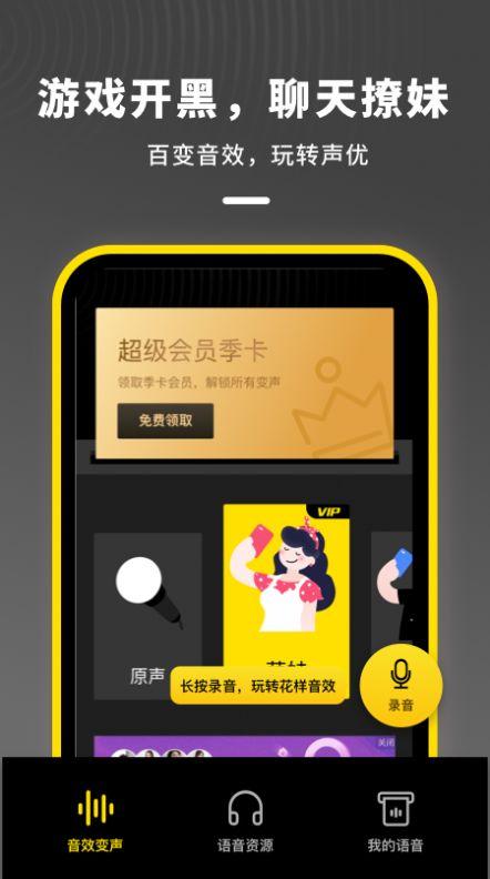 语音开黑变声器app软件 v1.0.2