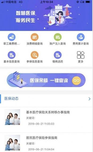 鲁医保app下载官方版 v10.2.8.7000