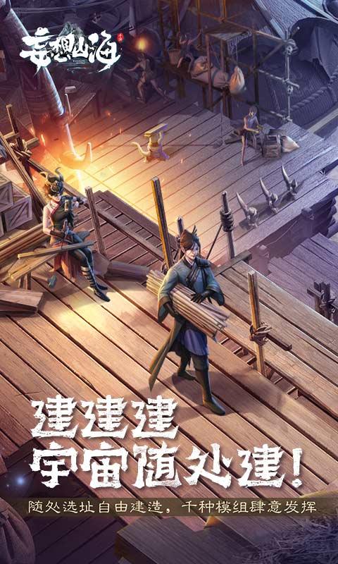 妄想山海藏宝阁手游官方版图片1