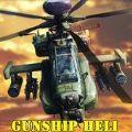 武装直升机对战