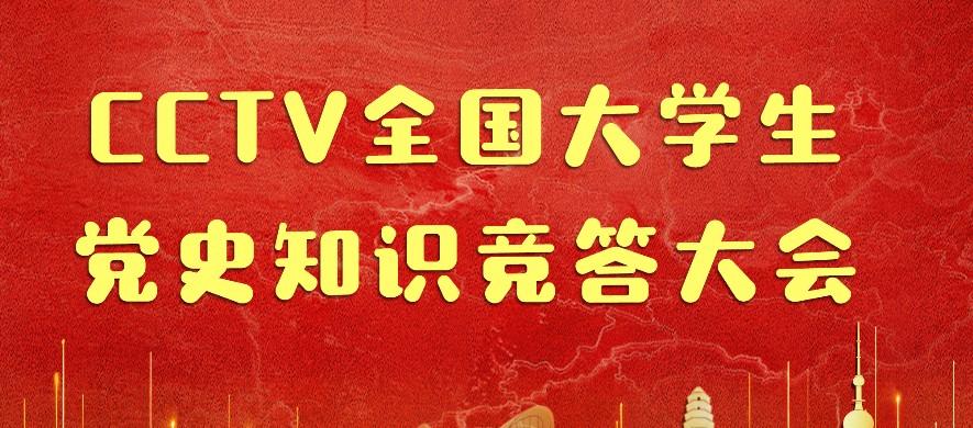 CCTV全国大学生党史知识竞答大会官方报名入口图片2