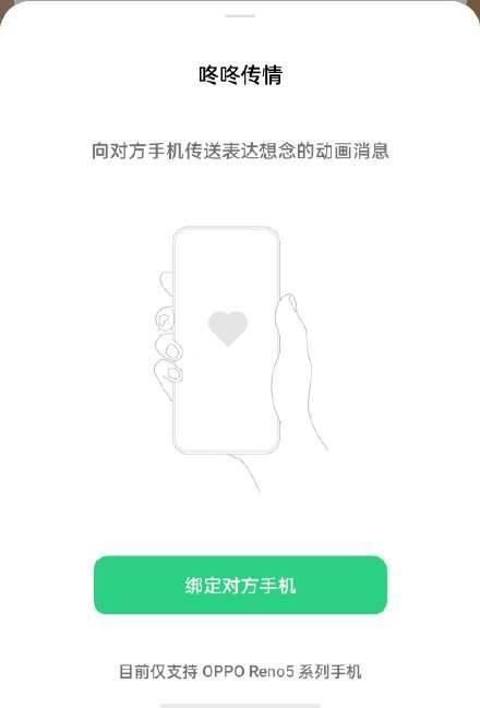 王俊凯OPPOReno5咚咚传情软件 v1.0.0