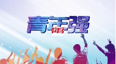 CCTV全国大学生党史知识竞答大会登录入口2021 v1.0