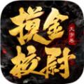 摸金校尉天字卷手游官方最新版 v1.0.610