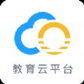 哈尔滨云课堂停课不停学app官方版 v1.4.7