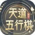 天道五行棋2