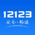 北京交管12123随手拍奖励