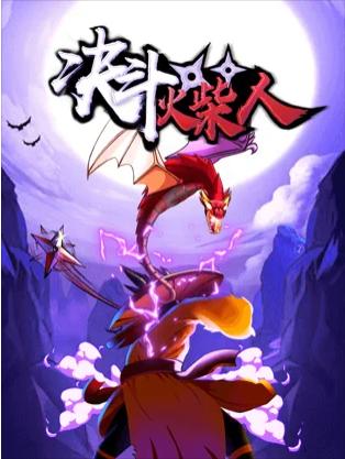 决斗火柴人不朽传说游戏图1