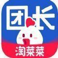 淘菜菜app团长端