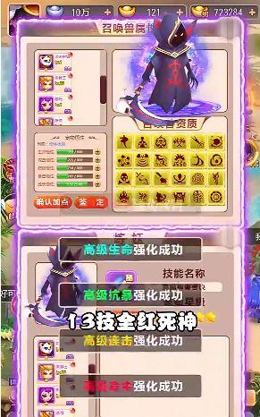 新梦幻神兽录手游图3