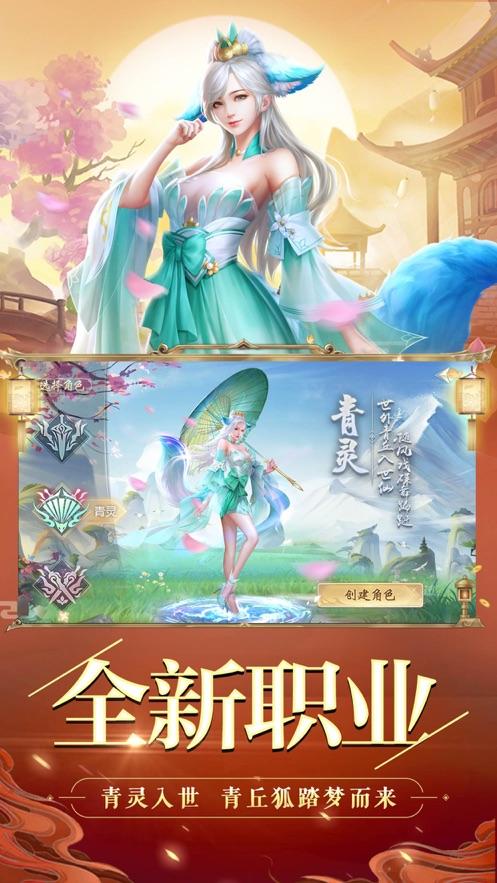剑玲珑琉璃仙途官方版图1