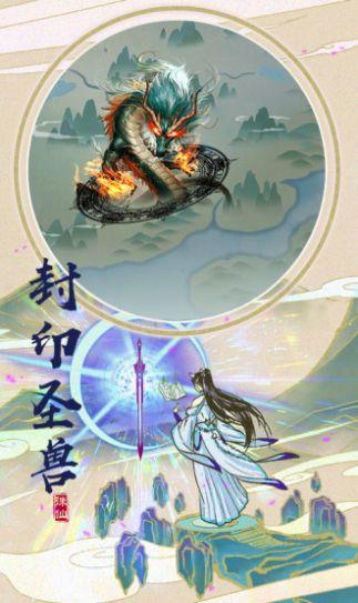 梦幻帝剑诀手游图3