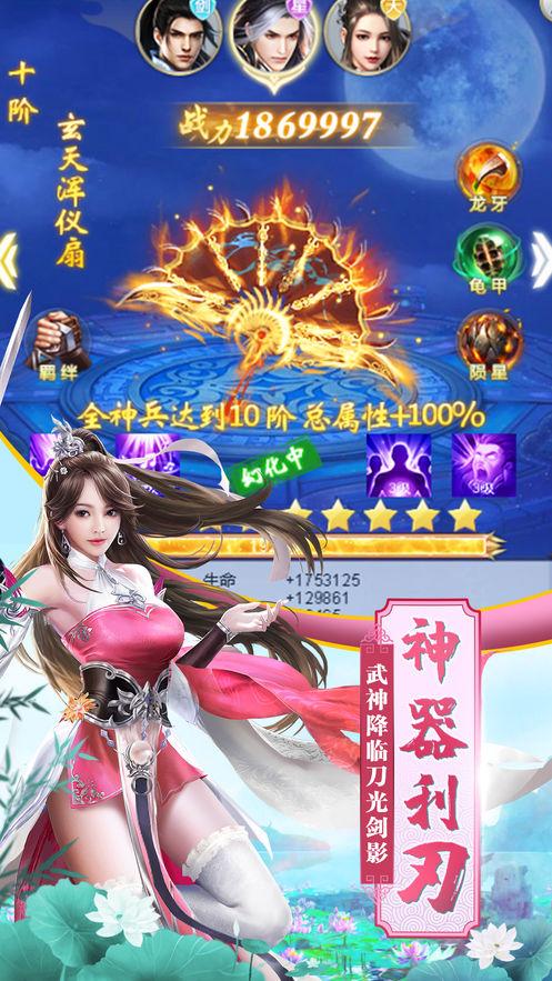 聚仙梦战机官方版图3