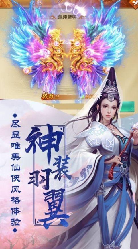 灵梦修仙决手游官方版图片1