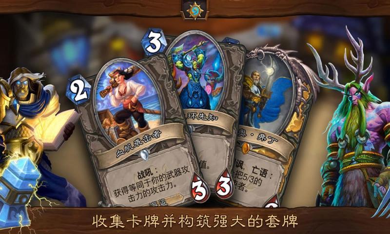 炉石传说佣兵战纪游戏图3