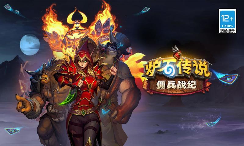 炉石传说佣兵战纪游戏最新版图片2