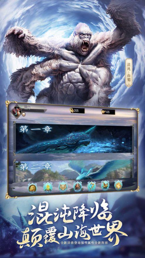 英雄盟约异兽争霸3D手游图1