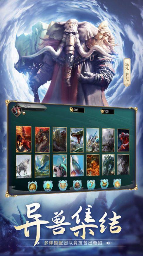 英雄盟约异兽争霸3D手游官方版图片1