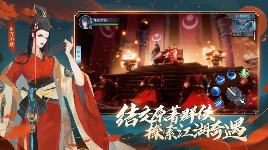 江湖纵剑情缘官方版图1