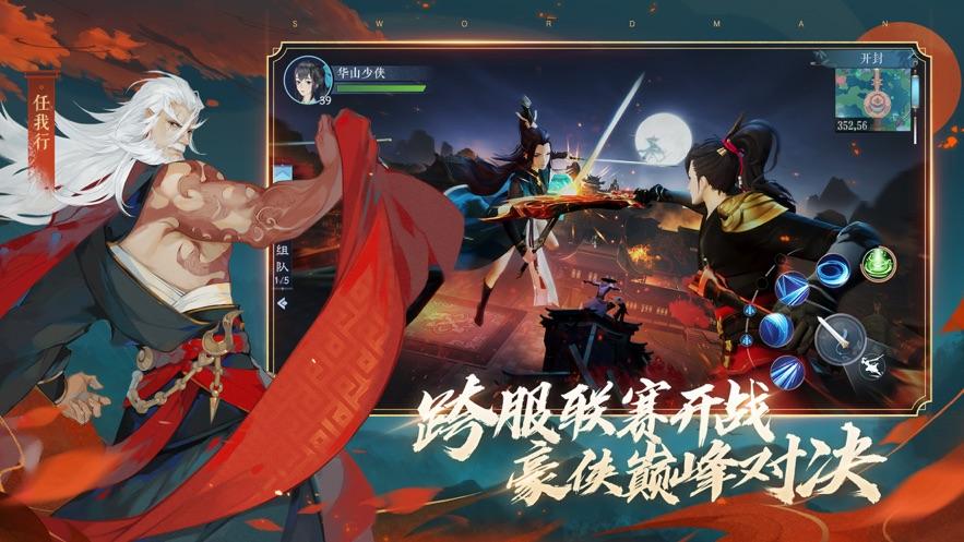 江湖纵剑情缘手游官方版图片1