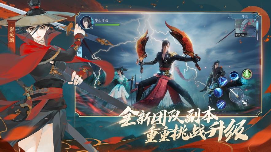 江湖纵剑情缘官方版图2