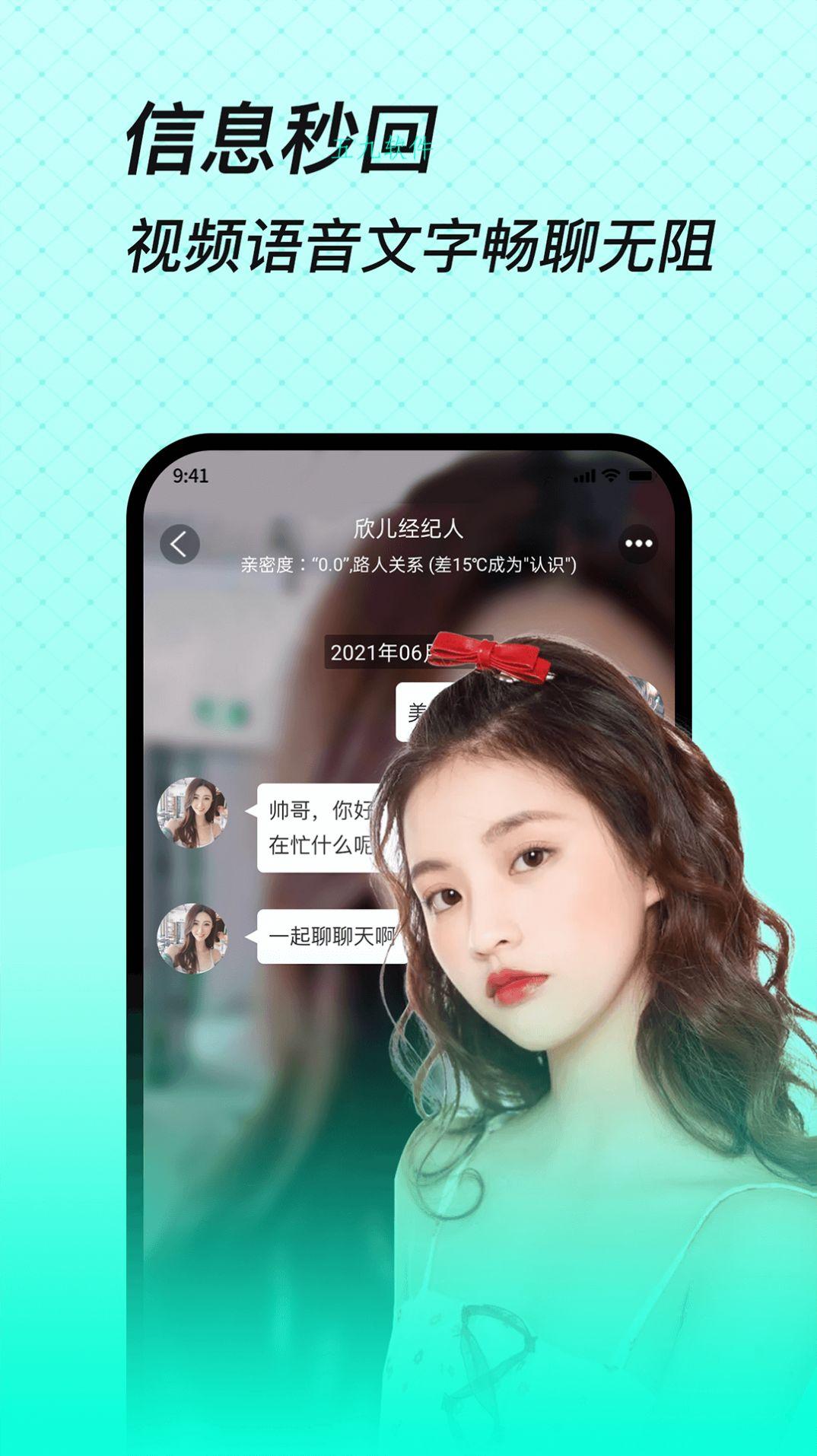 缘恋app图2