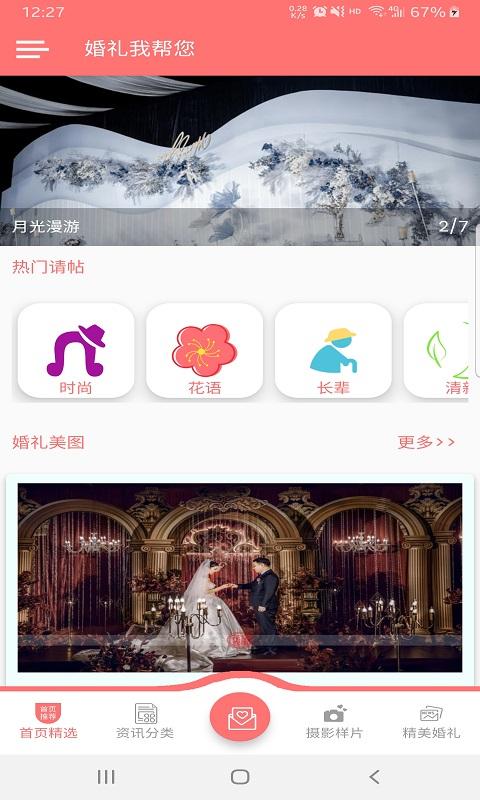婚礼我帮您app安卓版图片1