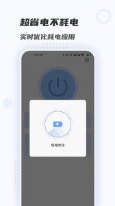 强光手电筒app图1