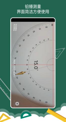 万能尺子量角器app图3