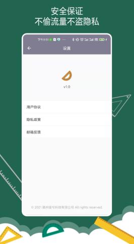 万能尺子量角器app图1