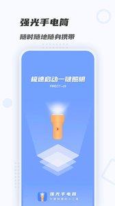 强光手电筒app图2
