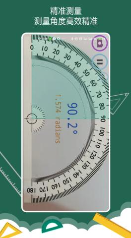万能尺子量角器app图2