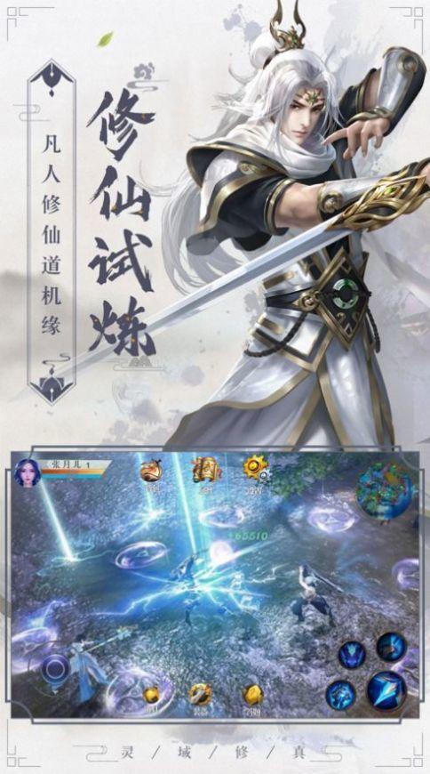 逍遥游之万剑仙踪手游图3