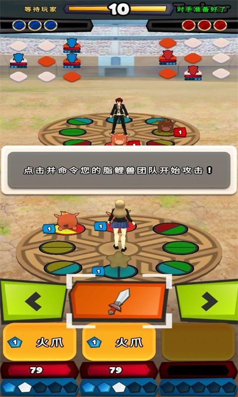 脂鲤兽决斗大师游戏图2