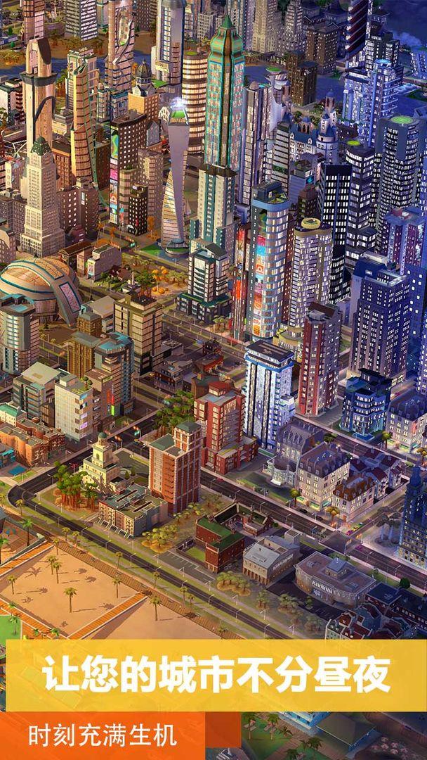 模拟城市我是市长2022最新版本下载安装图片1