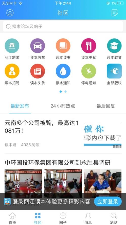 丽江读本app图2