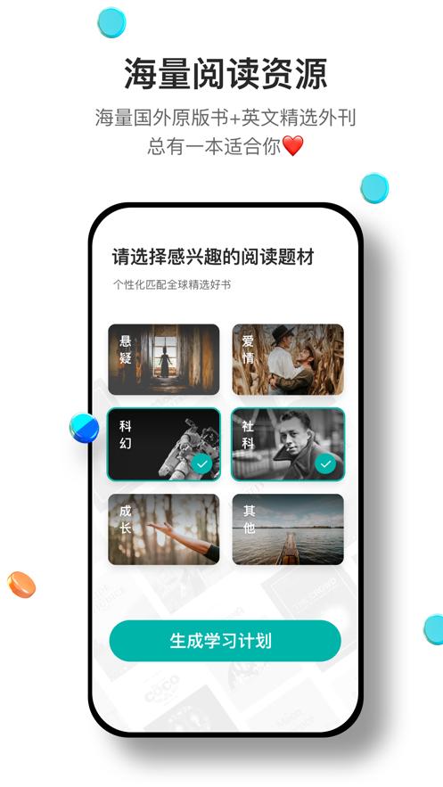 薄荷阅读app免费版图片2