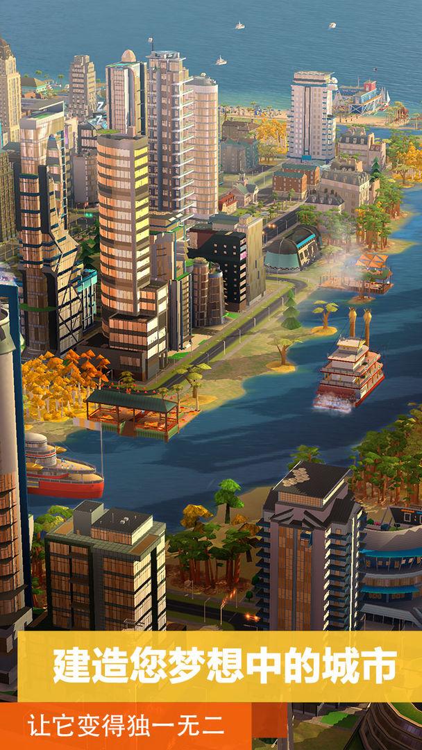 模拟城市我是市长2022最新版图1